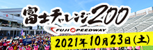 富士チャレンジ200